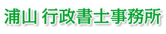 浦山行政書士事務所