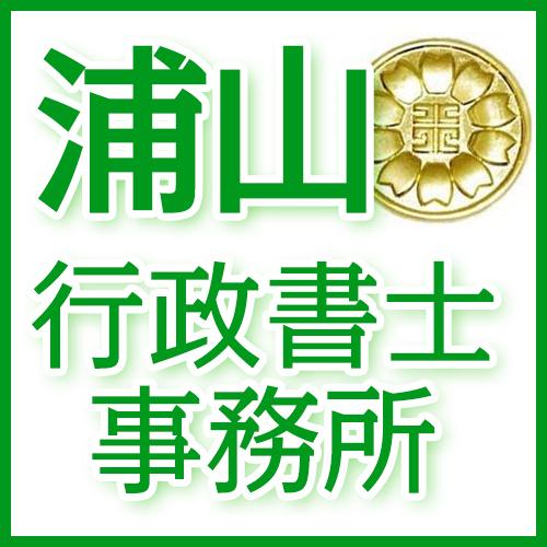 浦山行政書士事務所 さいたま新都心駅3分
