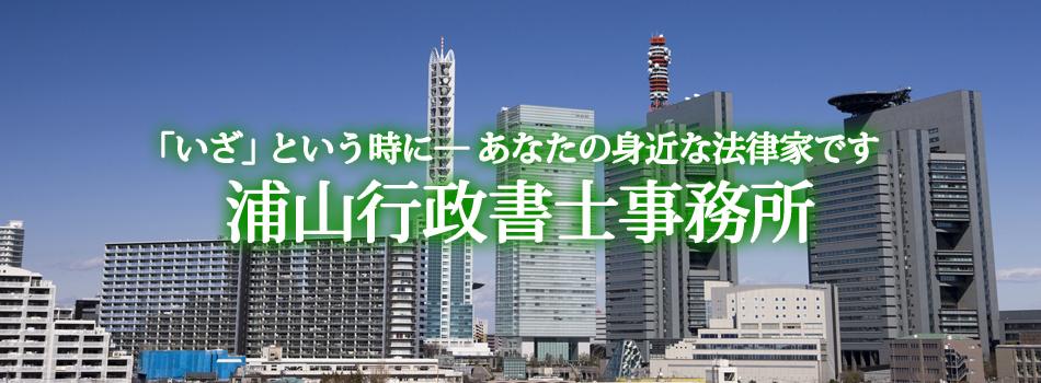 浦山行政書士事務所|さいたま新都心駅3分